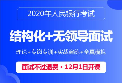 2020年人民银行专岗专项面试课程