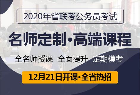 灵鹏2020年湖北省联考公务员笔试高端课程