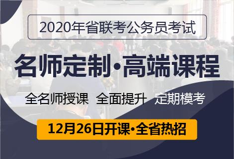 灵鹏教育2020省联考公务员笔试二期高端课程2月10日开课