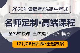 2020年湖北省联考笔试高端课程