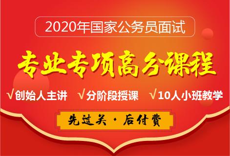 灵鹏教育2020国考面试专业专项高分课程2月2日(二期)开课