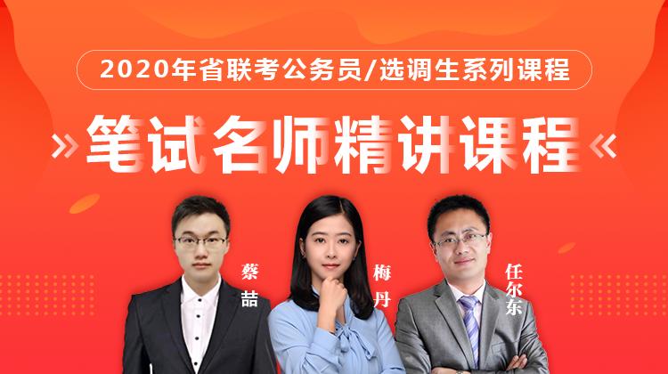 2020年湖北省联考公务员考试名师在线课程