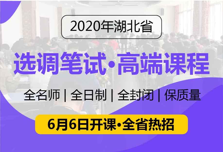 灵鹏2020年湖北省选调生考试笔试课程
