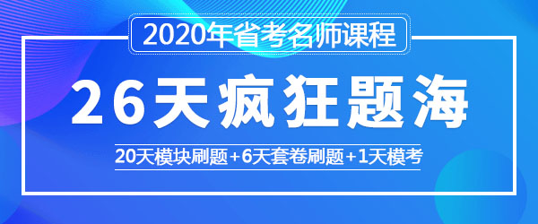 湖北省公务员考试