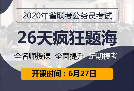 灵鹏教育2020年省考笔试高端系列课程重启啦~