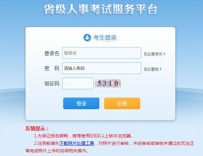湖北省选调生