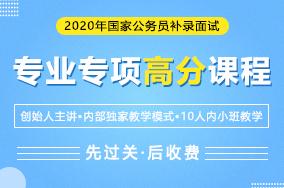 2020年国考补录面试课程