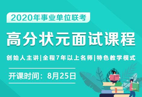 灵鹏2020年事业单位面试无敌高分课程
