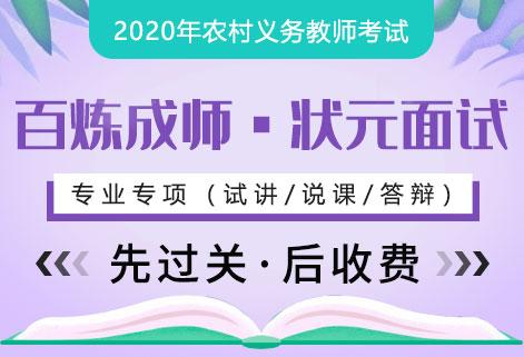 灵鹏2020湖北农村义务教师面试课程