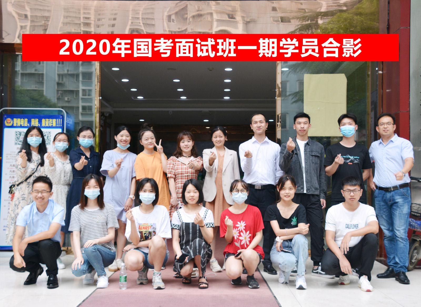 2020年国家公务员面试一期班合影