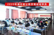 2020年湖北省公务员笔试高端班