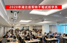 2020年湖北省军转干笔试班