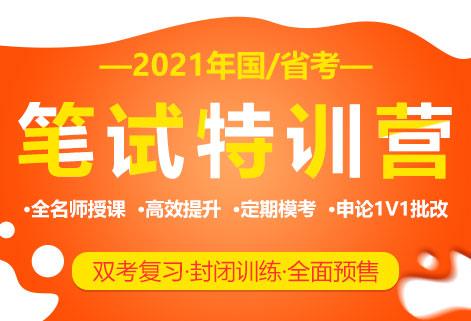 灵鹏2021年国/省笔面协议高分课程