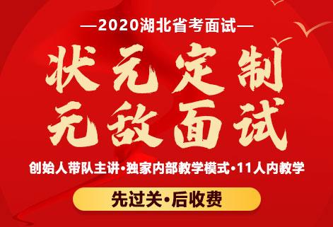 灵鹏2020年湖北省考面试高分状元课程已上线