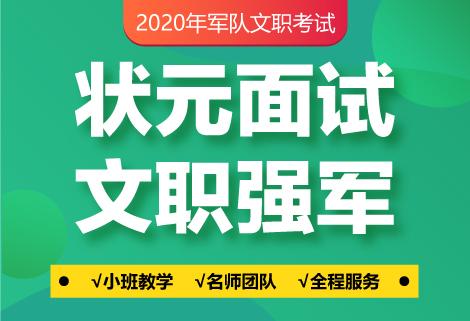 灵鹏2020湖北省军队文职面试课程