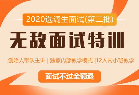 灵鹏2020湖北省选调生状元面试课程(第二批)
