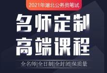 2021年省联考笔试高端课程