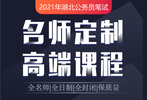 灵鹏2021年省公务员联考笔试高端课程