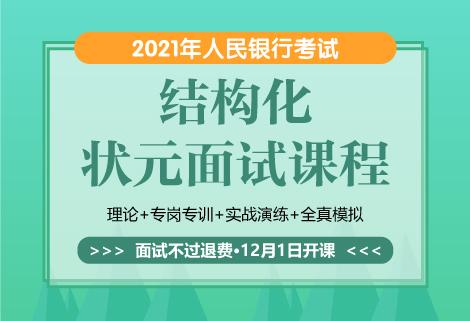 灵鹏2021年人民银行高分课程