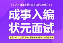 2020年荆州市事业单位面试课程