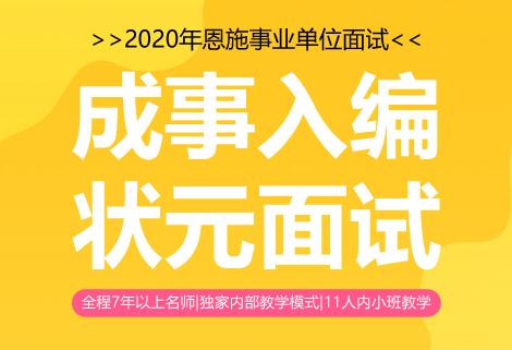 灵鹏2020年恩施事业单位状元面试课程
