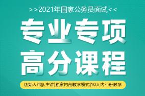 2021年国家公务员考试面试课程