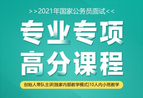 灵鹏2021年国考面试状元面试课程