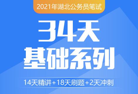 灵鹏教育2021年湖北省考笔试34天基础系列名师课程