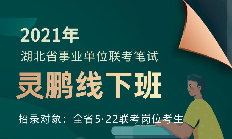 2021湖北省事业单位联考笔试封闭集训