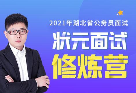 2021年省考面试课程