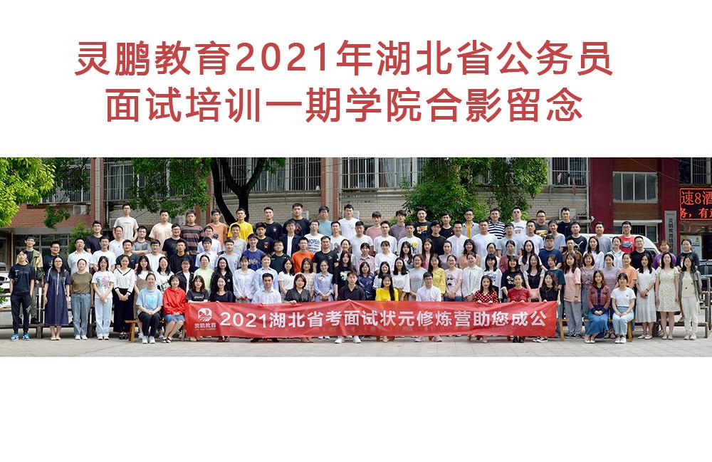 2021年湖北省考面试一期班合影