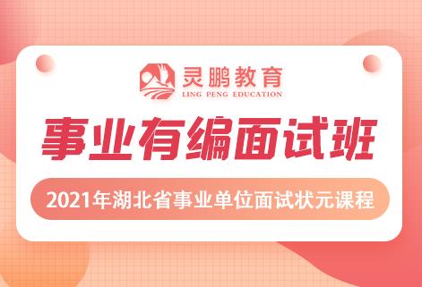 灵鹏2021年湖北事业单位面试高分课程