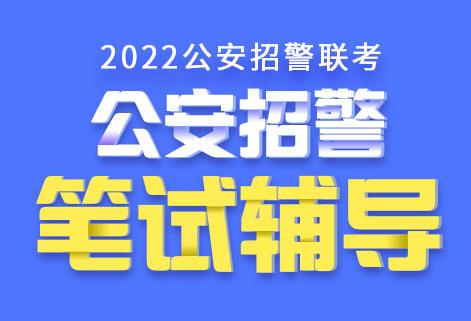 灵鹏2022公安院校招警考试全名师笔试辅导课程