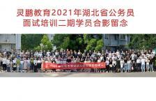 2021年湖北省考面试二期班合影
